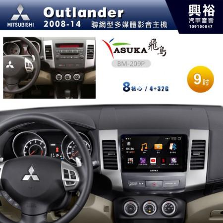 【ASUKA飛鳥】MITSUBISHI 三菱2008~14年 Outlander專用9吋BM-209M聯網型多媒體影音主機*藍芽+導航+安卓*8核4+32G