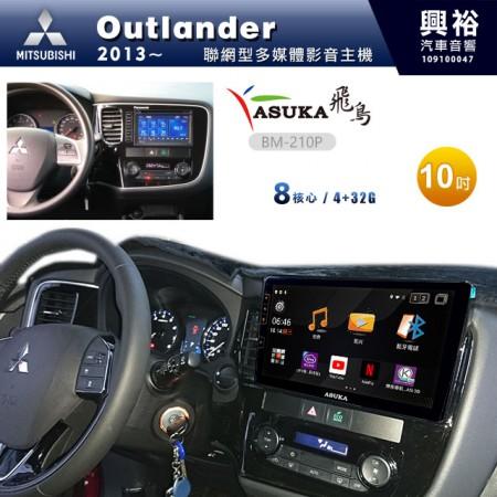 【ASUKA飛鳥】MITSUBISHI 三菱 2013~年Outlander專用10吋BM-210M聯網型多媒體影音主機*藍芽+導航+安卓*8核4+32G