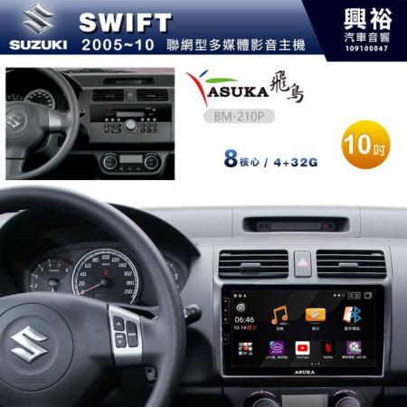 【ASUKA飛鳥】SUZUKI 鈴木 2005~10年SWIFT專用10吋BM-210M聯網型多媒體影音主機*藍芽+導航+安卓*8核4+32G