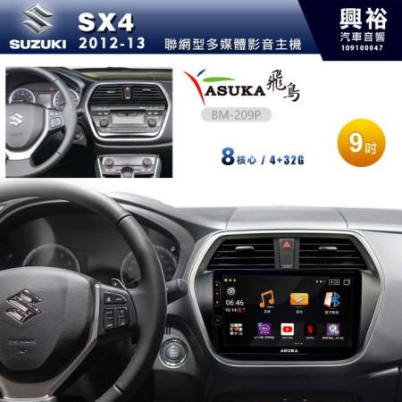 【ASUKA飛鳥】SUZUKI 鈴木2013~年 SX4專用9吋BM-209M聯網型多媒體影音主機*藍芽+導航+安卓*8核4+32G