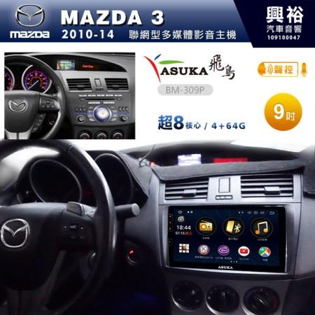 【ASUKA飛鳥】MAZDA 馬自達2010~14年MAZDA 3專用9吋BM-309P聯網型多媒體影音主機*聲控+藍芽+導航+安卓*超八核4+64G