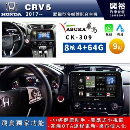 【ASUKA飛鳥】HONDA 本田2017~年CRV5專用9吋CK-310聯網型多媒體影音主機*藍芽+導航+安卓*A75超8核4+64G
