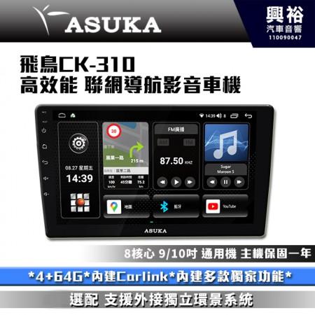 【ASUKA】飛鳥CK系列 CK-310 高效能車機*4+64G*含安裝*導航*Carplay*藍芽*手機鏡像
