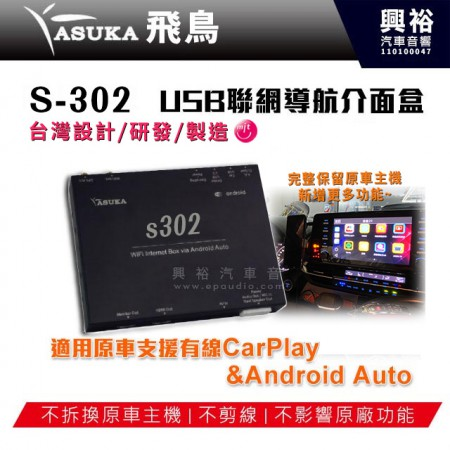 【ASUKA】飛鳥 S-302 USB聯網導航介面盒 適用原車CarPlay&Android Auto*原車原屏影音升級+內建影音APP