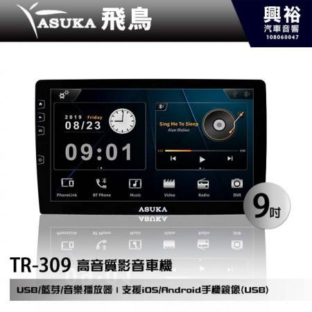 【ASUKA】飛鳥 TR-309 9吋 高音質影音車機 *USB|藍芽|音樂播放器