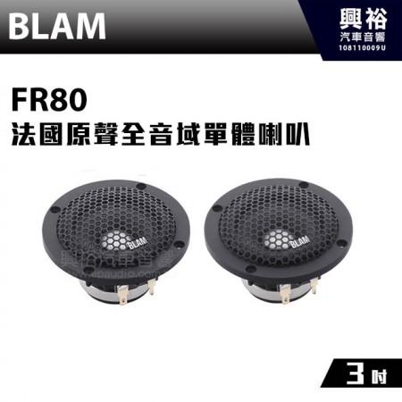 【BLAM】FR80 法國原聲全音域中低音3吋單體喇叭(一對兩顆)