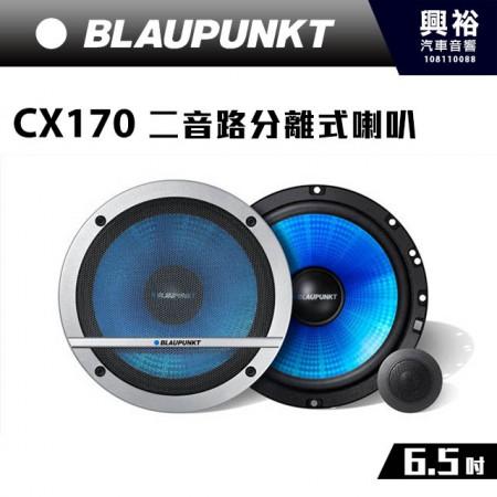 【BLAUPUNKT】德國藍點6.5吋二音路分離式喇叭 Blue Magic CX170 *公司貨