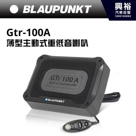 【BLAUPUNKT】藍點 Gtr-100A 薄型主動式重低音喇叭*正品公司貨