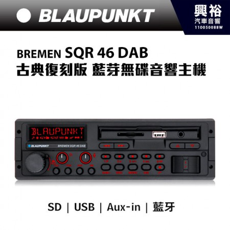 【BLAUPUNKT】德國藍點BREMEN SQR 46 DAB 古典復刻藍芽無碟音響主機 *SD/USB/AUX IN/藍芽