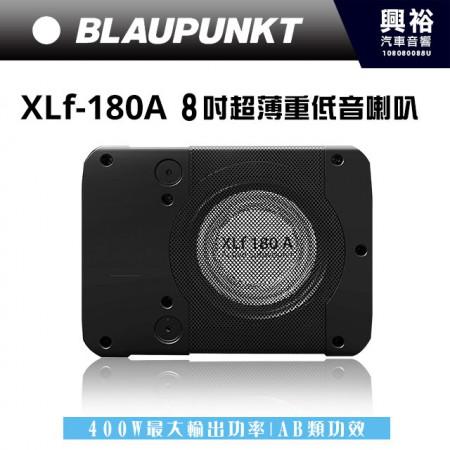 【BLAUPUNKT】德國藍點 XLf-180A 8吋 超薄重低音喇叭 *最大功率400W | 雙向射擊*