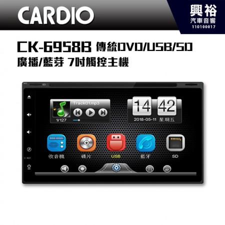 【CARDIO】 CK-6958B 傳統DVD/USB/SD/廣播/藍芽 7吋觸控主機