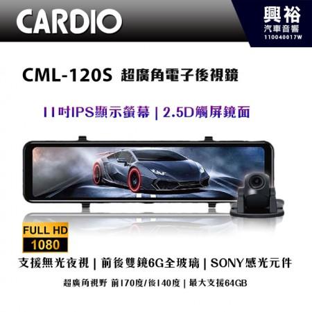 【CARDIO】CML-120S 超廣角電子後視鏡 行車紀錄器*前後1080P/SONY感光元件/支援無光夜視/前170度超廣角/後140度