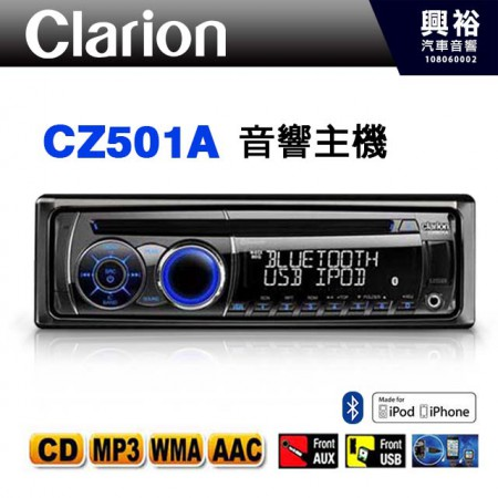 【clarion】CZ501A 音響主機內建藍芽 IPOD/IPHONE*正品公司貨