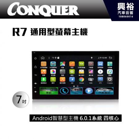 【CONQUER】征服R7 通用型 7吋觸控螢幕安卓多媒體主機*數位 倒車選配