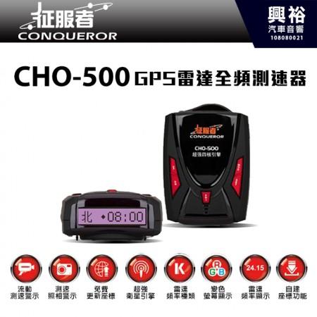 【征服者】CHO-500 GPS雷達全頻測速器 *正品公司貨