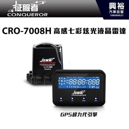 【征服者】CRO-7008H 第九代GPS引擎 七彩液晶觸控面板 雷達測速器
