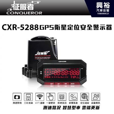 【征服者】CXR-5288 GPS衛星定位安全警示器*雷達測速器/WIFI自動更新