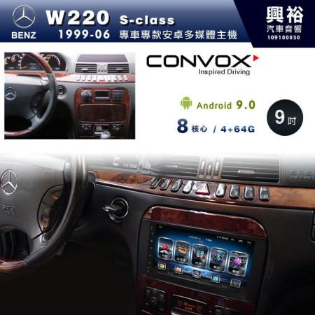 【CONVOX】1999~2006年S系列 W220專用 9吋螢幕安卓主機*聲控+藍芽+導航+內建3D環景(鏡頭另計)※倒車選配