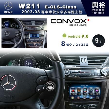 【CONVOX】2002~08年E系列 W211專用 9吋螢幕安卓主機*聲控+藍芽+導航+安卓*8核心2+32(GT-4)※倒車選配