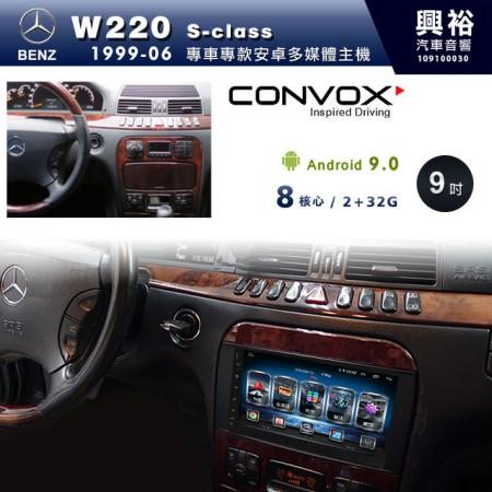 【CONVOX】1999~2006年S系列 W220專用 9吋螢幕安卓主機*聲控+藍芽+導航+安卓*8核心2+32(GT-4)※倒車選配