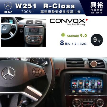 【CONVOX】2006~17年W251 R-Class R350 9吋安卓機*聲控+藍芽+導航+安卓*8核心2+32(GT-4)※倒車選配