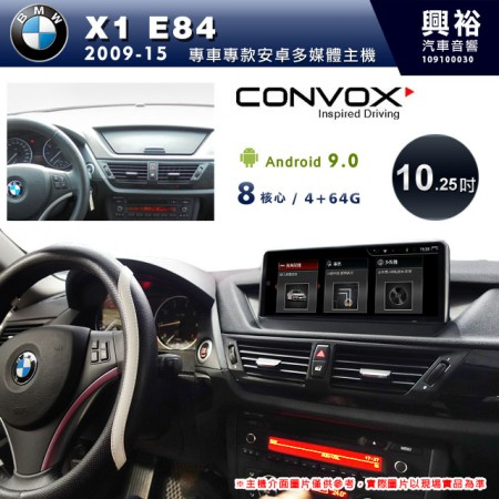 【CONVOX】2009~15年X1 E84專用10.25吋無碟安卓機*藍芽+導航+安卓*8核心4+64G※倒車選配