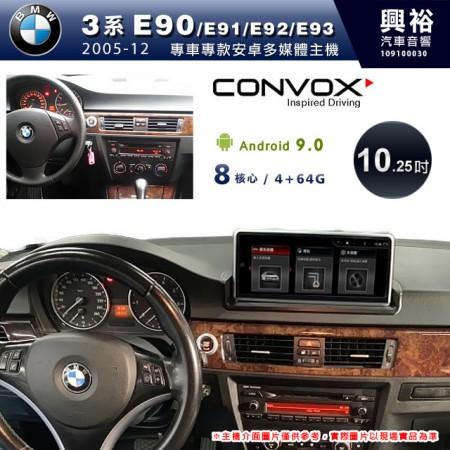 【CONVOX】2005~12年3系列E90專用10.25吋無碟安卓機*藍芽+導航+安卓*8核心4+64G※倒車選配