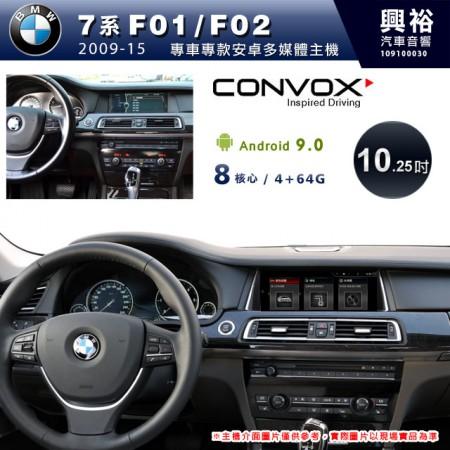 【CONVOX】2009~15年1系列F01/F02專用10.25吋無碟安卓機*藍芽+導航+安卓*8核心4+64G※倒車選配