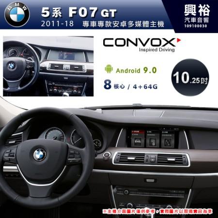 【CONVOX】2011~18年5系列F07 GT專用10.25吋無碟安卓機*藍芽+導航+安卓*8核心4+64G※倒車選配