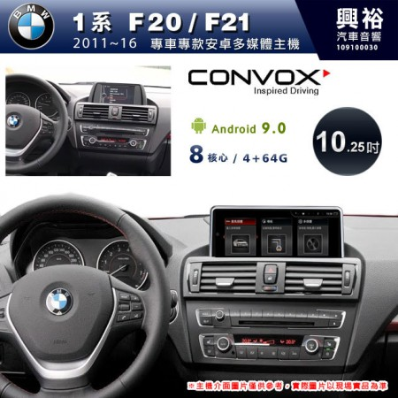 【CONVOX】2011~16年1系列 F20/F21專用10.25吋無碟安卓機*藍芽+導航+安卓*8核心4+64G※倒車選配