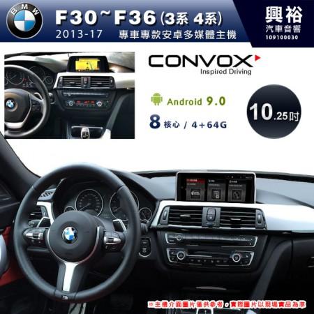 【CONVOX】2013~17年F30/F31/F32/F33/F34/F35/F36(3系列 4系列)專用10.25吋無碟安卓機*藍芽+導航+安卓*8核心4+64G※倒車選配