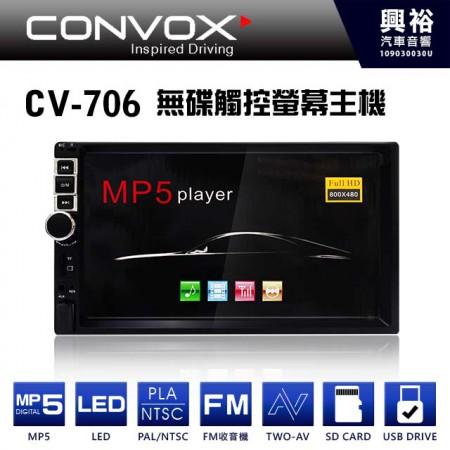 【CONVOX】CV-706 無碟觸控螢幕主機 *藍芽+USB+FM收音機