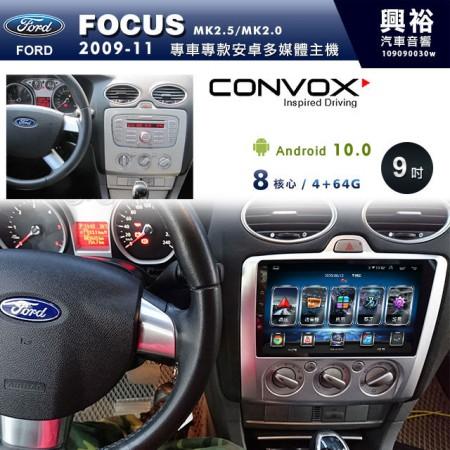 【CONVOX】2009~12年FOCUS MK2.5專用9吋無碟安卓機*聲控+藍芽+導航+內建3D環景(鏡頭另計)*8核心4+64(GT-4)※倒車選配