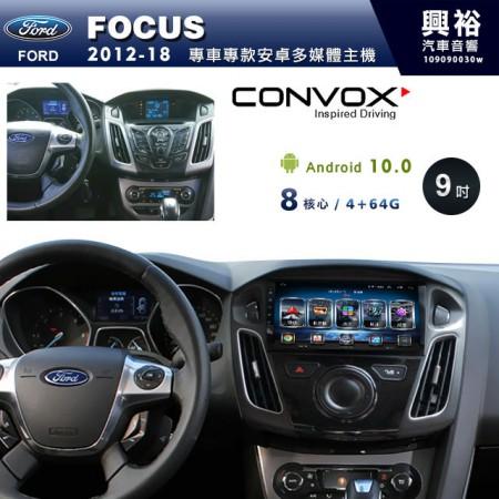 【CONVOX】2012~18年FOCUS專用9吋無碟安卓機*聲控+藍芽+導航+內建3D環景(鏡頭另計)*8核心4+64(GT-4)※倒車選配