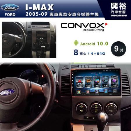 【CONVOX】2005~09年I-MAX專用9吋無碟安卓機*聲控+藍芽+導航+內建3D環景(鏡頭另計)*8核心4+64(GT-4)※倒車選配