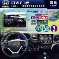 【CONVOX】     2012+年CIVIC 9代專用9吋GT5PLUS主機*8核心2+32G