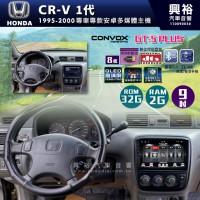 【CONVOX】1995-2000年CR-V 1代專用9吋GT5PLUS主機*8核心2+32G