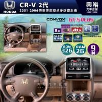 【CONVOX】2001-2006年CR-V 2代專用9吋GT5PLUS主機*8核心2+32G