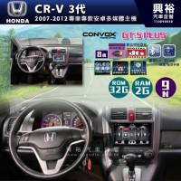 【CONVOX】2007-2012年CR-V 3代專用9吋GT5PLUS主機*8核心2+32G