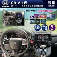 【CONVOX】2017+年CR-V 5代專用9吋GT5PLUS主機*8核心4+64G
