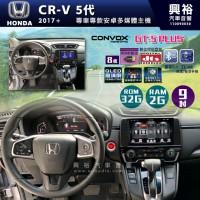 【CONVOX】2017+年CR-V 5代專用9吋GT5PLUS主機*8核心2+32G