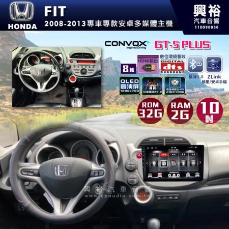 【CONVOX】     2008-2013年FIT專用10吋GT5PLUS主機*8核心2+32G