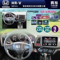 【CONVOX】2014+年HR-V專用9吋GT5PLUS主機*8核心2+32G