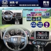 【CONVOX】2014+年HR-V專用9吋GT5PLUS主機*8核心4+64G