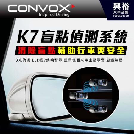 【CONVOX】K7 盲區偵測輔助系統 *LED燈警示+蜂鳴警示+主動示警 (行車安全