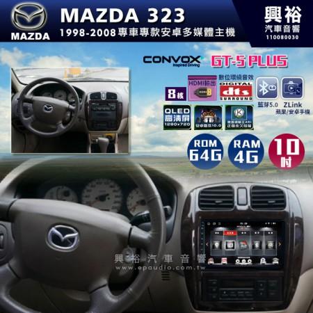 【CONVOX】1998-2008年MAZDA 323專用10吋GT5PLUS主機*8核心4+64G