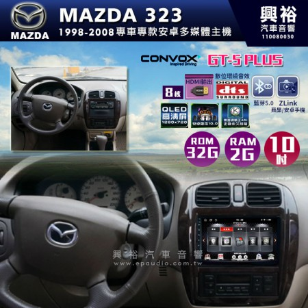 【CONVOX】1998-2008年MAZDA 323專用10吋GT5PLUS主機*8核心2+32G