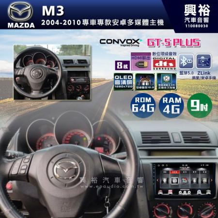 【CONVOX】2004-2010年MAZDA M3專用9吋GT5PLUS主機*8核心4+64G