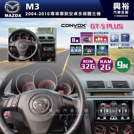 【CONVOX】2004-2010年MAZDA M3專用9吋GT5PLUS主機*8核心2+32G