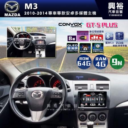 【CONVOX】2010-2014年MAZDA M3專用9吋GT5PLUS主機*8核心4+64G